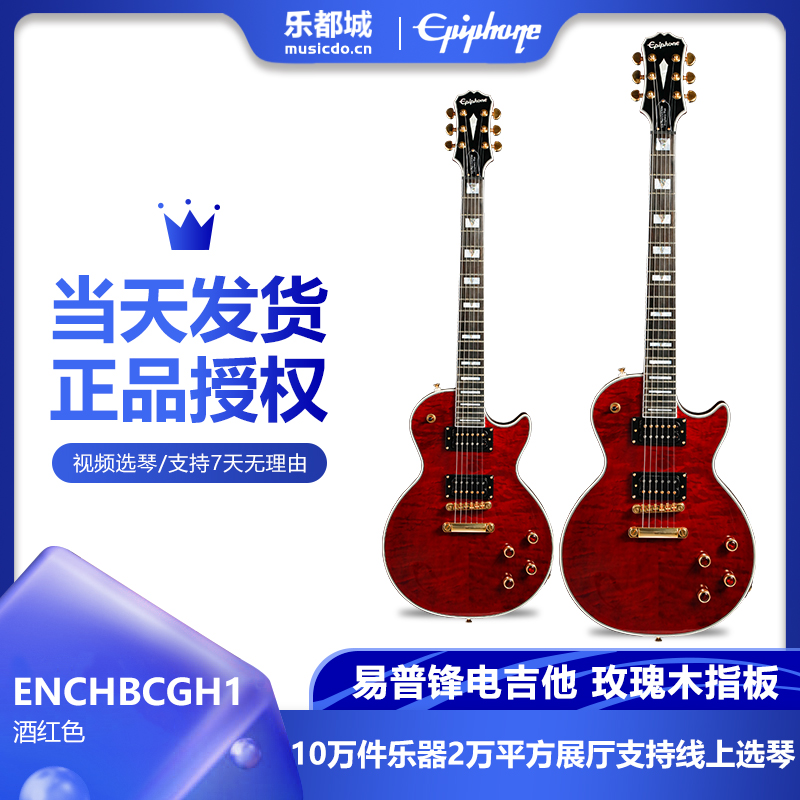 易普锋Epiphone/电吉他/ENCHBCGH1/Prophecy LP Custom Plus GX/酒红色